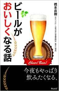 No,57 Books 「ビールがおいしくなる話」