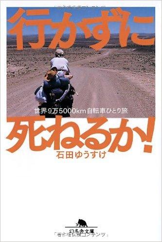 No,56 Books 「行かずに死ねるか 石田 ゆうすけ」